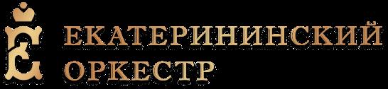 Екатерининский оркестр